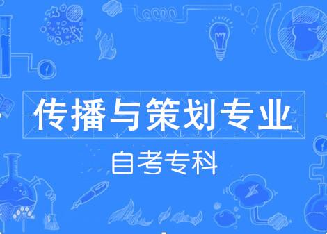 北京北大方正职业学校自考专科传播与策划专业报考简章