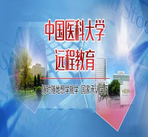 中国医科大学院校护理药学专业专升本学历招生简章