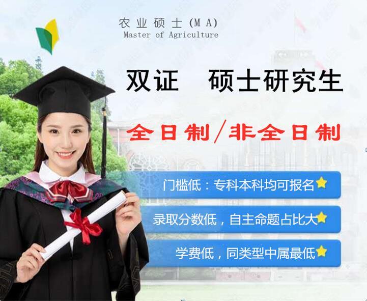 北京在职双证农业硕士研究生湖南农业大学报名简章