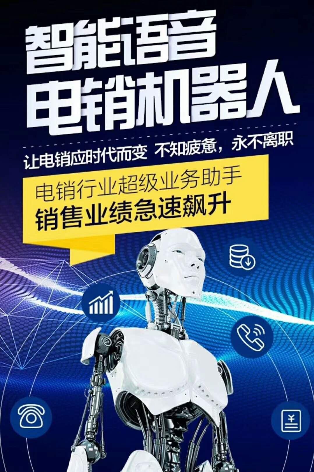提供AI电销机器人,寻找有营销拓客需求的甲方,另招代理